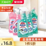 Kao 花王 魔术灵 厨+浴+卫清洁剂 500mlx5瓶套装
