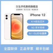 Apple 苹果 iPhone 12 5G智能手机 64GB4999元包邮(需用券)