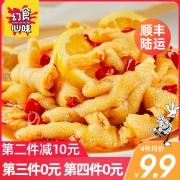 幻食心味  酸辣柠檬无骨鸡爪  200g*434.6元包邮(合8.65元/件)