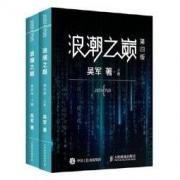 百亿补贴:《浪潮之巅 第四版》吴军27.9元包邮