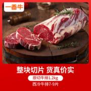 凤祥食品 一番牛 原切西冷牛排1.2kg