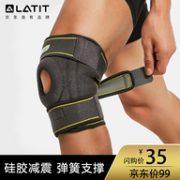 LATIT LHX-001 运动护膝17.5元包邮