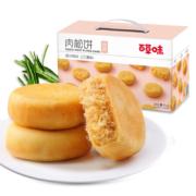 聚划算百亿补贴:Be&Cheery 百草味 肉松饼 1kg*2箱49.9元包邮(需用券)