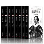 《莎士比亚全集》全8册