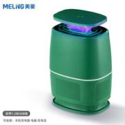 美菱 UV紫光+空气扰流灭蚊灯 诱捕吸蚊虫