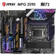 MSI 微星  MPG Z590 GAMING FORCE 原力板 主板(Intel Z590/LGA 1200)¥2149.00 比上一次爆料降低 ¥100