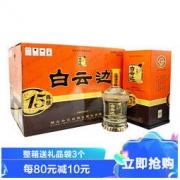 白云边 白酒 十五年陈酿 浓酱兼香型 42度 450ml*6瓶 整箱装