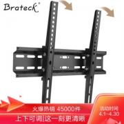 PLUS会员: Brateck 电视支架壁挂架 X55(32-60英寸)29.9元(包邮、需用券)