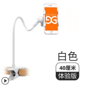 稳固底夹 !GUSGU 古尚古 懒人手机支架 40cm 白色 体验版 3.8元包邮(需用券)