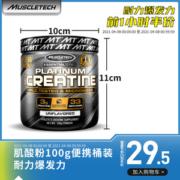 Muscletech肌肉科技 白金肌酸粉 100g/33次