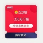 即享好券:苏宁易购 2元无门槛 全品类优惠券