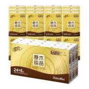 Breeze 清风 金装手帕纸 4层6张30包(185mm*185mm)9.9元包邮(需用券)