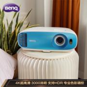 BenQ 明基 TK800M 4K投影仪7899元包邮,赠极光盒子