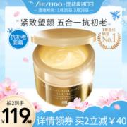 日本 资生堂 水之印 懒人五合一抗初老乳液面霜 90g