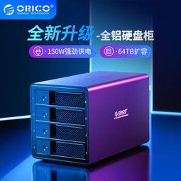 ORICO 奥睿科 3.5英寸硬盘柜 升级款四盘位 USB3.0接口-黑色