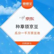 免费薅羊毛:京东 空调新趋势 种草领京豆 瓜分一千万京豆池小编测试领到40京豆