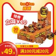 墨西哥进口  bonobon 蹦蹦 花生慕斯夹心巧克力 15g*30粒34.9元包邮小降5元持平历史低价