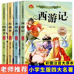 注音彩图四大名著 4册
