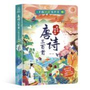 《那么大!地板书系列:唐诗三百首》点读发声书
