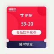即享好券:可叠2件5折专区 京东 59-20 食品饮料东券放水了,领完为止