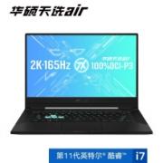 19日0点: ASUS 华硕 天选 air 15.6英寸笔记本电脑(i7-11370H、16GB、512GB、RTX 3060、2K、165Hz)