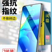 闪魔 华为/荣耀多型号手机钢化膜 2片9.6元包邮