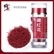 修正  西藏藏红花 1g19.9元包邮