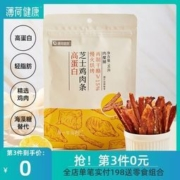 薄荷健康 高蛋白芝士鸡肉条 90g*3件
