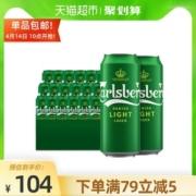 天猫超市 嘉士伯 特醇啤酒 500ml*18罐 清爽拉格小麦啤酒