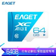 EAGET 忆捷 忆捷(EAGET)64GB TF(MicroSD)存储卡 A1 U3 V30 行车记录仪&安防监控专用内存卡 高速耐用 读速100MB/s28.8元