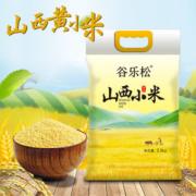 禾远 山西沁州一级黄小米 5斤24.9元包邮