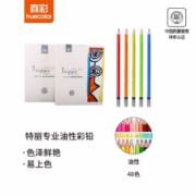 truecolor 真彩 特丽系列 2377 专业油性彩色铅笔 48色16.8元(需买5件,双重优惠,实付84元)