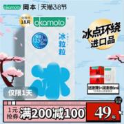 日本进口 冈本新品 滑感颗粒情趣避孕套 17只组合装49元包邮赠透明质酸润滑液