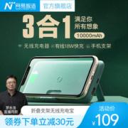 网易严选 无线超薄充电宝 10000毫安大容量99元包邮