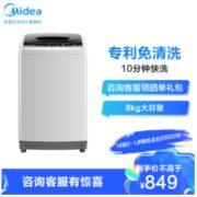 Midea 美的 MB80V331 波轮洗衣机 8kg 银灰色