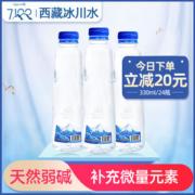 7100 西藏天然冰川矿泉水 330ml*24瓶39元包邮