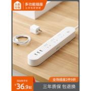 吉屋轻智 多功能家用USB插排35.9元包邮(需用券)