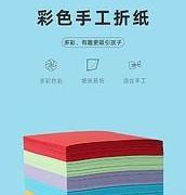 Mandik 曼蒂克 彩色儿童手工折纸 7.5*7.5cm 200张