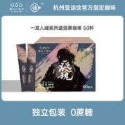 隅田川 一发入魂 速溶冻干美式无糖黑咖啡  50条装29元包邮