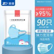 舒适不嘞耳!ZHENDE 振德 一次性儿童医用口罩 弹力宽耳带款 30只装 6.8元包邮(需拼购)¥6.80 比上一次爆料降低 ¥12.1