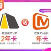 樊登读书VIP会员2年卡+芒果TV会员年卡364元包邮(需用券)