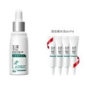 Dr.Yu 玉泽 清痘修护精华液 30ml(赠同款精华液5ml*4)
