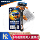 PLUS会员: Gillette 吉列 锋隐致顺 剃须刀套装(1刀架+1刀头)62.5元(包邮,需买2件,共125元)