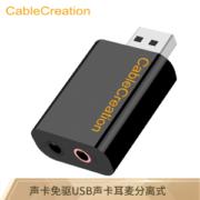PLUS会员: CABLE CREATION 科睿讯 CD0287 USB外置独立声卡