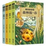 《森林报:春夏秋冬》全套4册