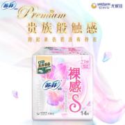PLUS会员: Sofy 苏菲 极上系列 裸感S卫生巾 日用230mm 14片