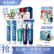 PLUS会员: YUNNANBAIYAO 云南白药 益优系列国粹定制牙膏礼盒装 100g*569元