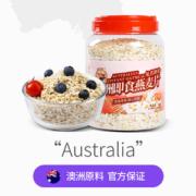 优佳 0添加 即食冲饮 澳洲纯燕麦片 1kg