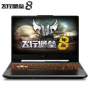 ASUS 华硕 飞行堡垒8 英特尔酷睿i5 15.6英寸游戏笔记本电脑 (i5-10300H 8G 512GSSD GTX1650 4G 144Hz)