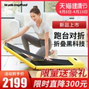 小米生态链 WalkingPad 21新款 C2 可折叠静音智能走步机 脚感/遥控/APP控制2199元健康狂欢价